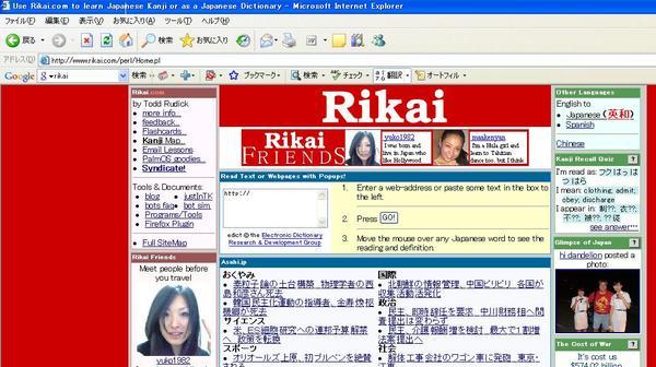 Rikai_1_3